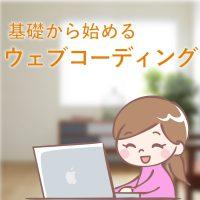 [N2120901]作って学ぶ 基礎から始めるウェブコーディング
