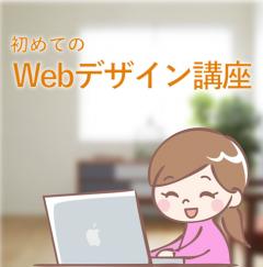 [N2130701]基礎から始めるウェブコーディング講座